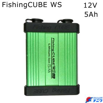 八洲電業 FishingCUBE WS 12V 5Ah 緑
